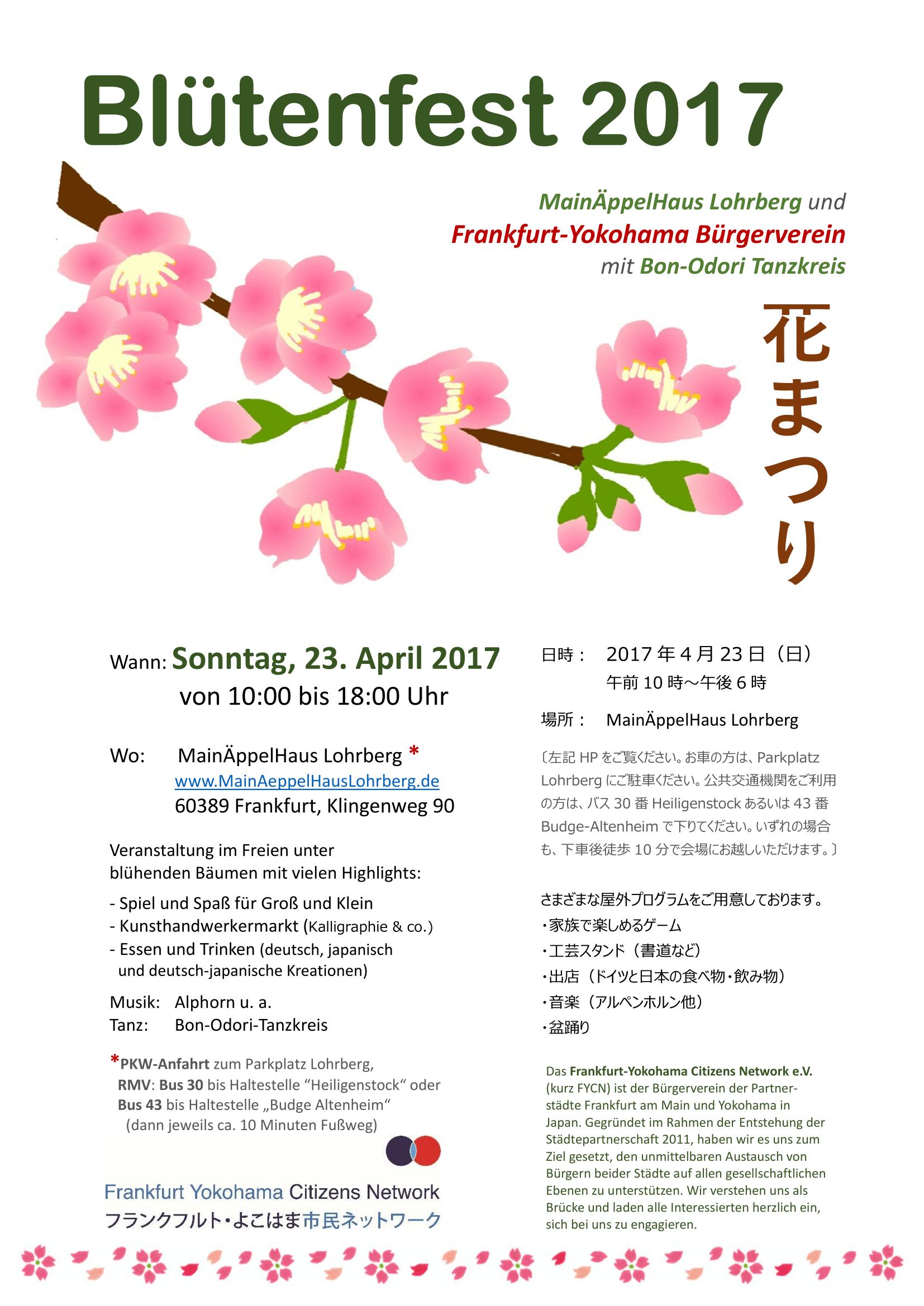 Generalkonsulat von Japan in Frankfurt am Main - Kultur & Austausch
