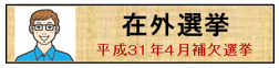 1904_Senkyo